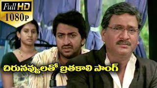 Chirunavvulatho Brathakali - Mee Sreyobhilashi