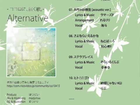 【ボーマス16】歌ってみたCD『Alternative』クロスフェード試聴デモ