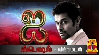 """I Movie"" – Pongal Special with Chiyaan Vikram – Exclusive 15-01-2015 Thanthitv Show 