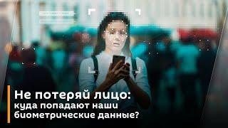 Пароль, паспорт или номер телефона можно поменять, а лицо - нет
