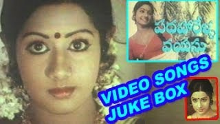 Padaharella Vayasu Video Songs Juke Box