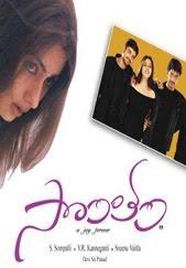 Sontham Online Telugu Movie