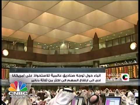 شاهد بالفيديو: برنامج عين على الكويت/ اداء البورصة الكويتية في الربع الثاني