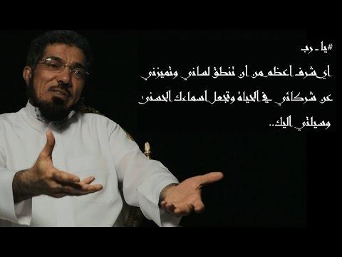 شاهد بالفيديو: سلمان العودة في برنامج آدم بعنوان أسماء  الحلقة الخامسة