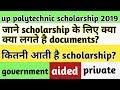 #up polytechnic Scholarship 2019|#polytechnic Scholarship 2019|#scholarship online 2019