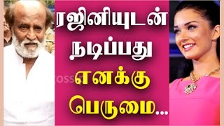 This Is My Pride To Act With Rajinikanth | Amy Jackson Kollywood News 25-10-2016 online This Is My Pride To Act With Rajinikanth | Amy Jackson Red Pix TV Kollywood News
