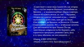 В.ПреобРАженская, о вечном сознании