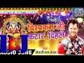 Vishwakarma Ji Katar Dihale || Khesari Lal || Bhojpuri Devi Geet || Vishwakarma Puja Dj Remix Song