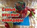 Самые вкусные маринованные помидоры на зиму / Помидоры по-царски