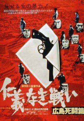 仁義なき戦い 広島死闘篇の画像 p1_24