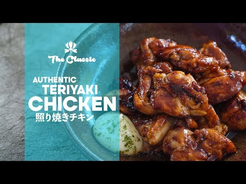 How to Make Authentic Teriyaki Chicken | 5-Minute Recipes | Asian Home Cooking