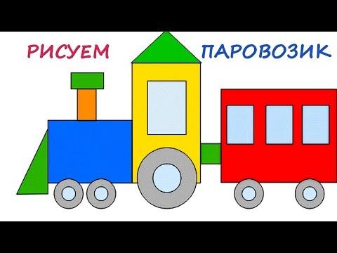 Рисуем паровоз дети