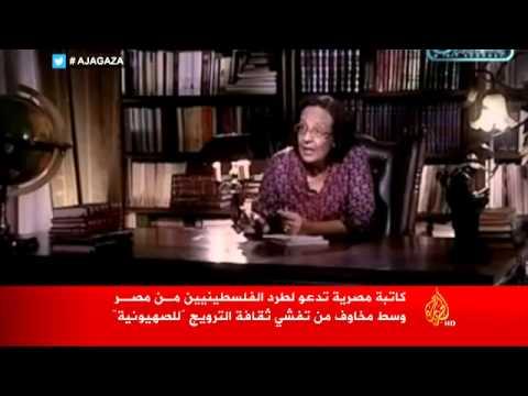 فيديو كاتبة مصرية تطالب بطرد الفلسطينيين من مصر  وترك جرحاهم يموتون