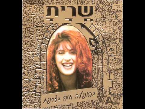 שרית חדד - אני רוקדת / גמעה בתימנית / ירושלים של זהב
