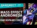 Mass Effect: Andromeda. Еще больше секса. Новостной Дайджест