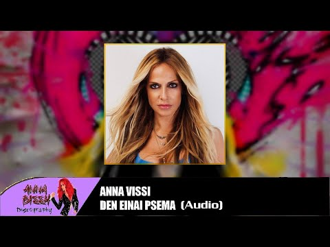 Anna Vissi - Den Einai Psema (Audio) ft. Playmen