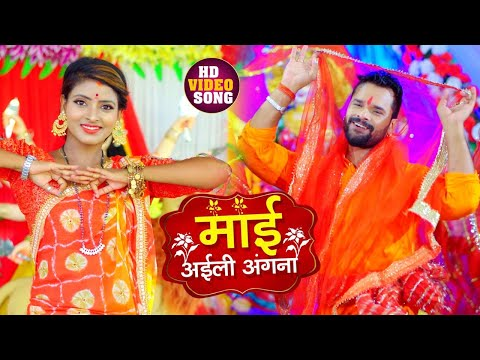 #VIDEO | माई अइली अंगना | #Khesari Lal Yadav का भोजपुरी Devi Geet | Bhojpuri Navratri Song 2020