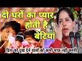 Jaya Kishori | बेटियां बोझ नही अनमोल होती है - हर पिता की आंखें नम हो गयी मा कैसे आंसू रोके