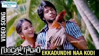 Ekkadundhi Naa Kodi Full Video Song - Gundello Godari