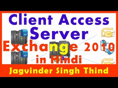 Exchange Server 2010 Part 75 Client Access Server An Introduction