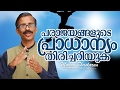 Malayalam Motivation- Teachers Training- Importance of failures