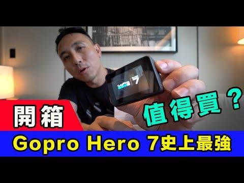 Gopro Hero 7 24hr使用心得開箱 | 最值得購買的運動攝影機 ft.Gopro彈藥庫「Men's Game玩物誌」