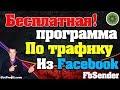 ✅FBSender - Программа для рассылок и привлечения рефералов из Facebook - БЕСПЛАТНО!