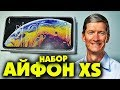 НАБОР IPHONE XS, XS Max, XR АЙФОН BOX 2018