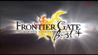 FRONTIER GATE Boost+(フロンティアゲート ブーストプラス)トレイラー