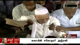 Dr.A.P.J Abdul kalam Brother Paying His Last Respects to Dr. APJ Abdul Kalam 29-07-2015 Red Pixtv Kollywood News | Watch Red Pix Tv Dr.A.P.J Abdul kalam Brother Paying His Last Respects to Dr. APJ Abdul Kalam Kollywood News July 29, 2015