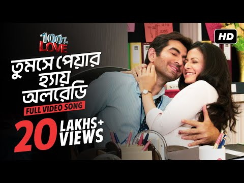 Tumse pyar hai already (100% Love) (official) (Bengali)