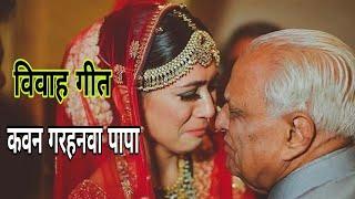 विवाह गीत  कवन गरहनवा पापा सांझे बेरा लागेला  Alka Singh Pahadiya,Manohar Singh Vivah Geet 2019