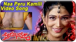Naa Peru Kamili Video Song - Premabhishekam