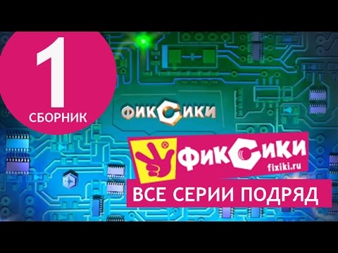 Новые МультФильмы - Мультик Фиксики - Все серии подряд - Сборник 1 (серии 1-8)