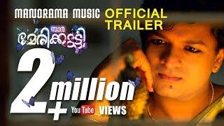 Njan Marykutty Official Trailer   Jayasurya   Ranjith Sankar   Dreams N Beyond   Punyalan Cinemas
