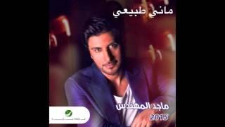 Majid Almuhandis … Mani Tabeai | ماجد المهندس … ماني طبيعي
