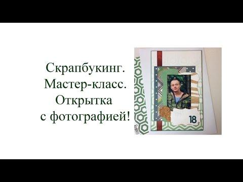 Открытка с фотографией видео