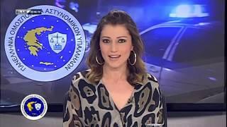 ΑΣΤΥΝΟΜΙΑ & ΚΟΙΝΩΝΙΑ 11-06-2018