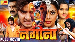 Nagina ( नगीना )  Chintu की सुपरहिट भोजपुरी मूवी, Pradeep Pandey  Bhojpuri Full Movie 2020