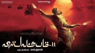 Vishwaroopam 2 Review Trailer - Official Trailer - Teaser - Hot News - Movie Updates - 2014