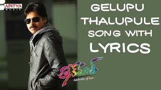 Gelupu Thalupule Full Song With Lyrics - Teenmaar