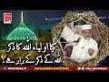 Kiya Auliya Allah Ka Zikar Allah K Zikar K Brabar Hay ?   Dr Muhammad Tahir-ul-Qadri  