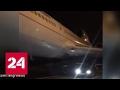 Пассажирский самолет проехал по автотрассе до Караганды