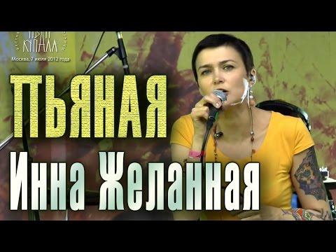 Инна Желанная - Пьяная (песня из альбома «Кокон») 07/07/2012