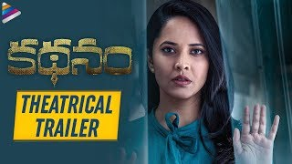 Kathanam Movie Trailer