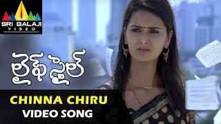 Chinna Chiru Asha Video Song - Life Style