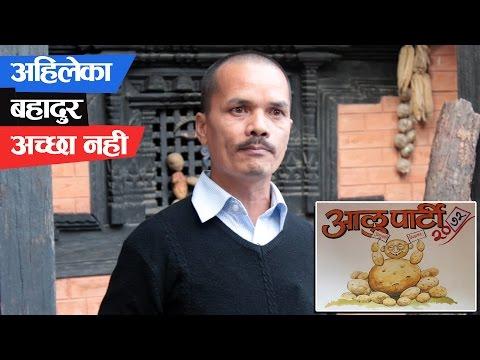 Ahile Ka Bahadur Achha Nahi