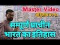 Ancient History सम्पूर्ण प्राचीन भारत का इतिहास For IAS/PCS