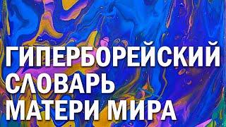 Гиперборейский Словарь Матери Мира, или РАдной Сириусианский Язык Нетеров (Волшебное Слово).