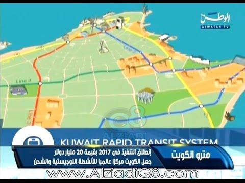 فيديو: إنطلاق تنفيذ (مترو الكويت ) في 2017 بتكلفة 20 مليار دولار لحل الأزمة المرورية